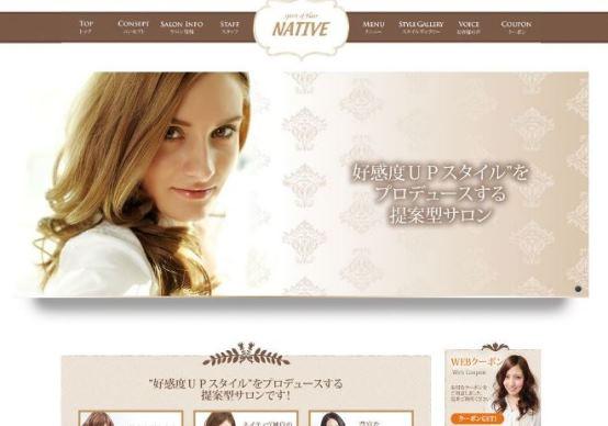 愛知県豊明市の美容室、制作実績を追加しました。