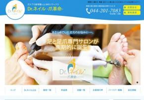 ドクターネイル爪革命|(神奈川県)